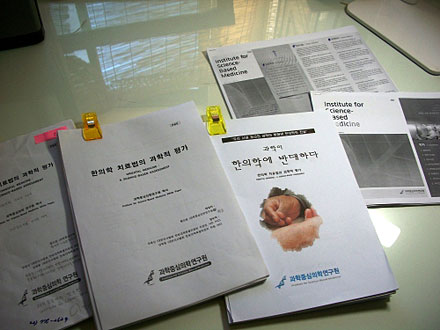 Institute for Science-Based Medicine papers