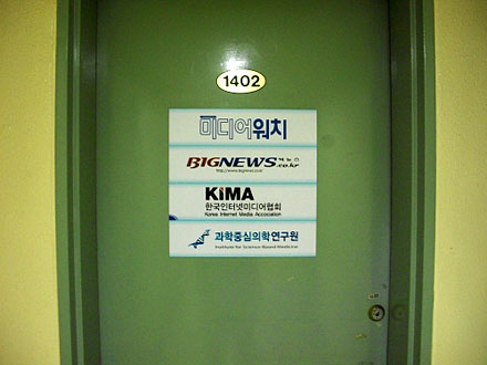 office door with organization names on it